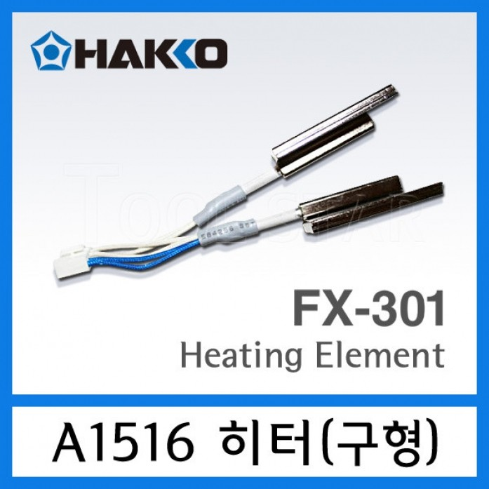 A1516 (HEATING ELEMENT)/FX-301용(구형모델)