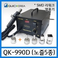 QUICK-KOREA  QK-990D/SMD REWORK STATION(기본노즐5개)