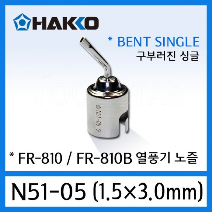 N51-05 (BENTSINGLE 1.5X3mm)/FR-810/FR-810B용