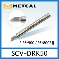 METCAL SCV-DRK50 (420℃) 고주파 인두기팁 /PS-800E/PS-900 메칼팁