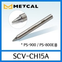 METCAL SCV-CH15A (420℃) 고주파 인두기팁 /PS-800E/PS-900 메칼팁