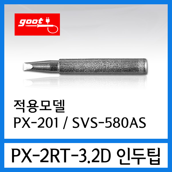 PX-2RT-3.2D /PX-201/SVS-580AS Series 인두팁