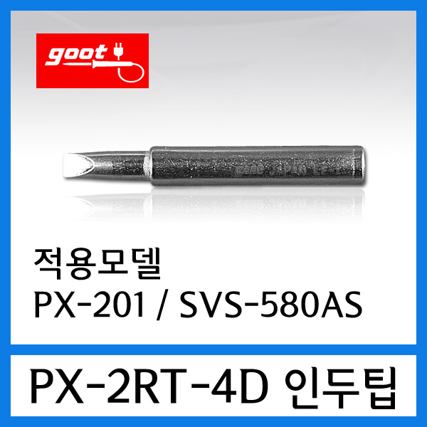 GOOT PX-2RT-4D /PX-201/SVS-580AS Series 인두팁