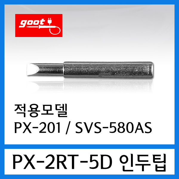 PX-2RT-5D /PX-201/SVS-580AS Series 인두팁