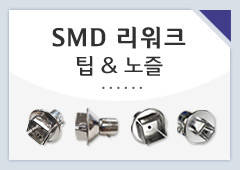 SMD노즐
