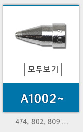 A1002~ 809노즐