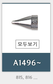A1496~ 815노즐