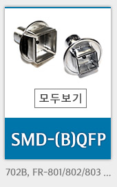 SMD-QFP노즐